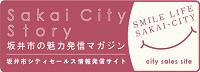 坂井市シティセールス