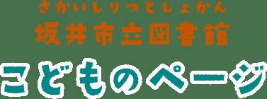 坂井市立図書館 こどものページ