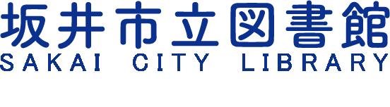 坂井市立図書館